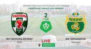 Оболонь-Бровар – Черкащина-Академия. Смотреть онлайн. LIVE трансляция