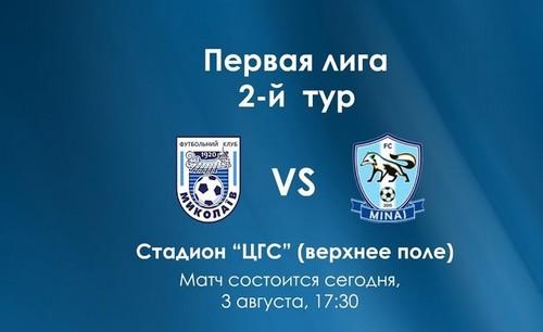 Николаев – Минай. Смотреть онлайн. LIVE трансляция