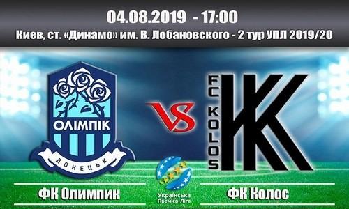 Где смотреть онлайн матч чемпионата Украины Олимпик – Колос