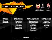 С Русиным, но без Громова: Заря отправилась на матч против ЦСКА София