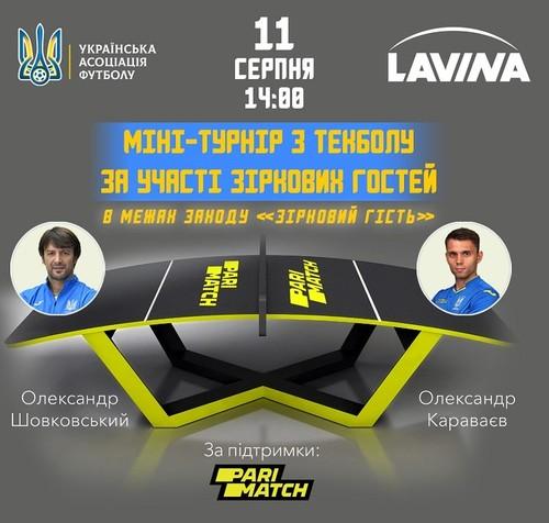 Турнир по текболу с участием Шовковского и Караваева