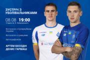 Гармаш и Беседин встретятся с болельщиками Динамо