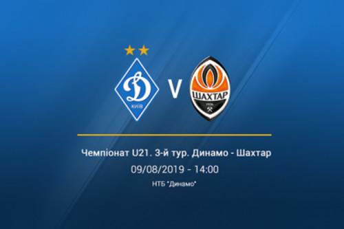 Динамо U-21 – Шахтер U-21. Смотреть онлайн. LIVE трансляция