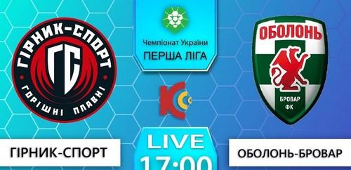 Горняк-Спорт – Оболонь-Бровар. Смотреть онлайн. LIVE трансляция