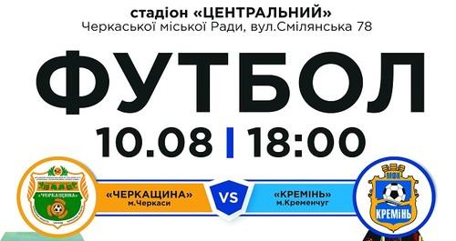 Черкащина-Академия – Кремень. Смотреть онлайн. LIVE трансляция