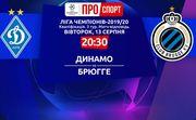 Динамо – Брюгге. Дивитися онлайн. LIVE трансляція