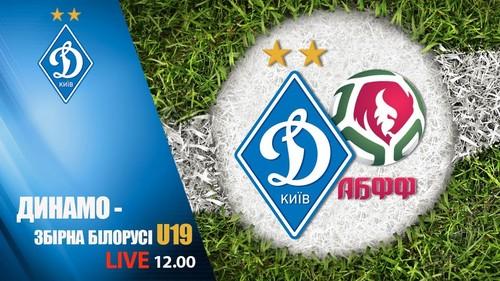 Динамо Киев – сборная Беларуси U-19. LIVE трансляция. Смотреть онлайн