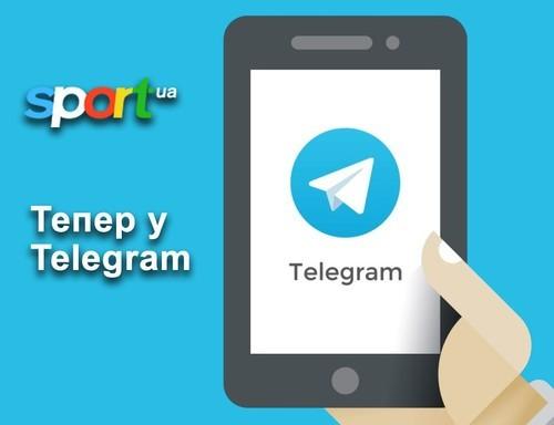 Читайте свежие новости спорта от Sport.ua в Telegram!