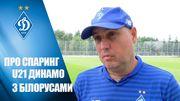 Динамо Киев U-21 – сборная Беларуси U-19 – 5:0. Видео голов