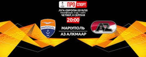 Где смотреть онлайн матч Лиги Европы АЗ Алкмаар – Мариуполь