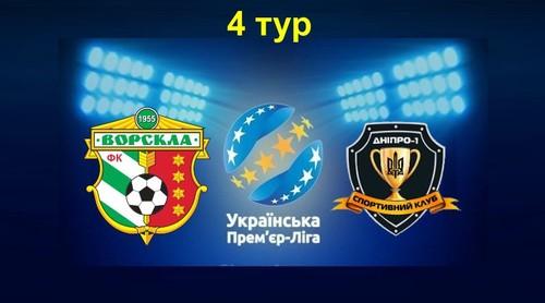 Где смотреть онлайн матч чемпионата Украины Ворскла – Днепр-1