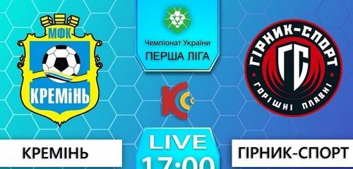 Кремень – Горняк-Спорт. Смотреть онлайн. LIVE трансляция