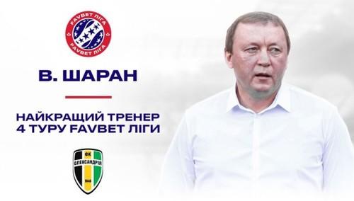 Шаран - лучший тренер тура УПЛ