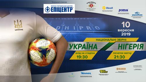 Билеты на матч Украина — Нигерия стоят от 80 до 400 гривен