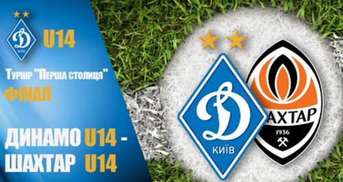 Динамо U-14 — Шахтер U-14. Смотреть онлайн. LIVE трансляция