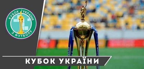 Жеребьевка Кубка Украины. Смотреть онлайн. LIVE трансляция