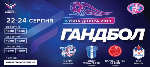 На Кубке Днепра ждут президента ФГУ