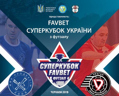 Favbet Суперкубок Украины-2019. Стартовала продажа билетов