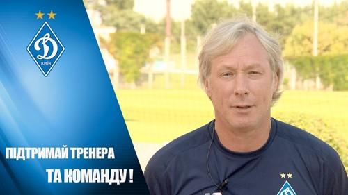 Алексей МИХАЙЛИЧЕНКО: «Приходите на стадион, поддержите Динамо!»