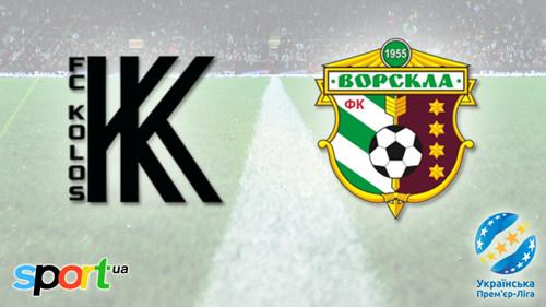 Где смотреть онлайн матч чемпионата Украины Колос — Ворскла