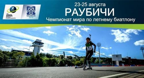 ЛЧМ-2019 по биатлону. Стартовые составы квалификации суперспринтов