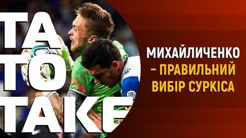 ТаТоТаке: Провал Зари в Испании, Михайличенко – выбор Суркиса