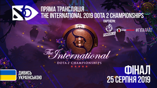Финал. The International 2019. Смотреть онлайн. LIVE трансляция