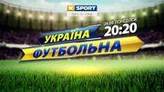 Украина футбольная. Про пятый тур ПФЛ