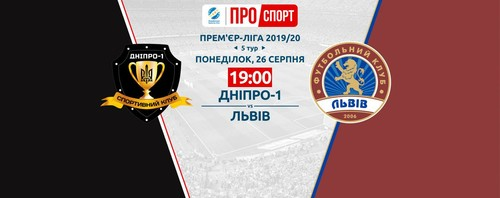 Де дивитися онлайн матч чемпіонату України Дніпро-1 – ФК Львів
