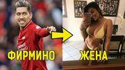 ВИДЕО. Как выглядят жены и девушки футболистов сборной Бразилии
