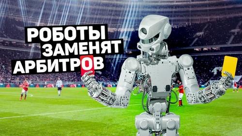 ВИДЕО. Роботы заменят арбитров, сын Месси предал Барселону