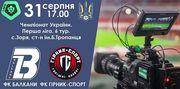 Балканы – Горняк-Спорт. Смотреть онлайн. LIVE трансляция