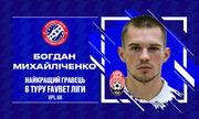 Михайличенко признан лучшим игроком 6-го тура УПЛ