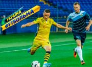 Украина футбольная. Агробизнес — лидер!