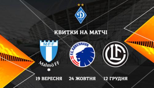 Квитки на матчі Динамо в Лізі Європи коштують від 60 до 1000 гривень