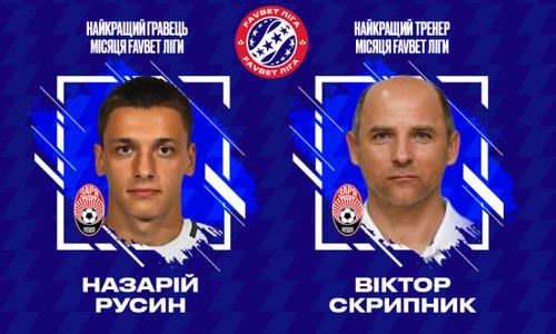 Русин - лучший игрок месяца в УПЛ, Скрипник - лучший тренер