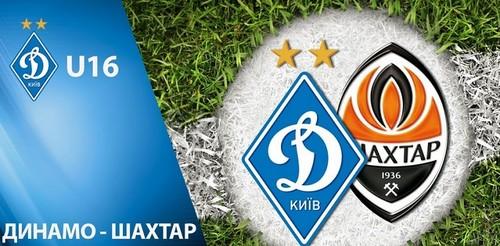Динамо U-16 – Шахтер U-16. Смотреть онлайн. LIVE трансляция
