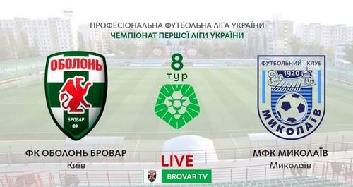 Оболонь-Бровар – Николаев. Смотреть онлайн. LIVE трансляция