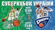 Новый сезон в Суперлиге стартует матчем за Суперкубок Украины