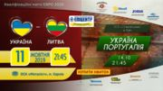 Стартовала продажа билетов на матч Украина - Португалия