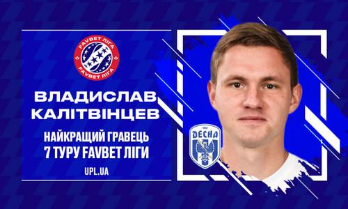 Калитвинцев – лучший игрок 7-го тура Премьер-лиги