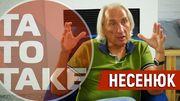ТаТоТаке. НЕСЕНЮК – про Суркісів, Ахметова, Коваленка і російську мову