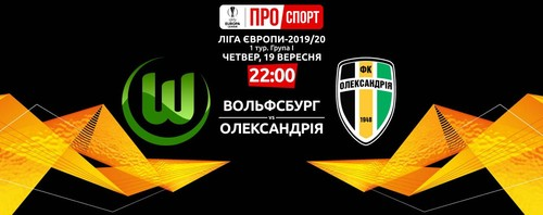 Где смотреть онлайн матч Лиги Европы Вольфсбург – Александрия