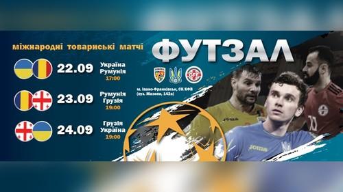 Украина – Румыния. Смотреть онлайн. LIVE трансляция
