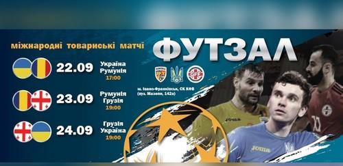 Грузия – Украина. Смотреть онлайн. LIVE трансляция