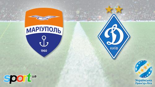 Мариуполь — Динамо — 0:1. Текстовая трансляция матча