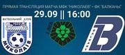Николаев – Балканы. Смотреть онлайн. LIVE трансляция