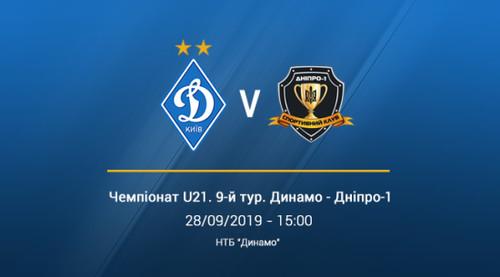 Динамо U-21 - Днепр U-21. Смотреть онлайн. LIVE трансляция