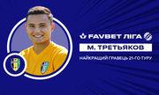Максим Третьяков – найкращий гравець 21-го туру УПЛ