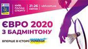 Вирус наступает. Стала известна судьба ЧЕ-2020 по бадминтону в Киеве
